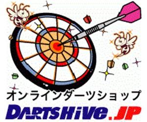 ダーツショップ【DARTS HiVe(ダーツ ハイブ)】
