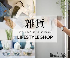 インテリア、雑貨販売【Hinata Life】