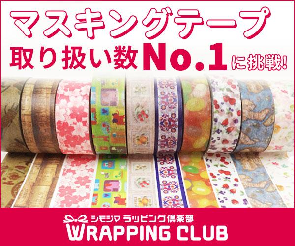 ラッピング・クラフトなら【wrappingclub】