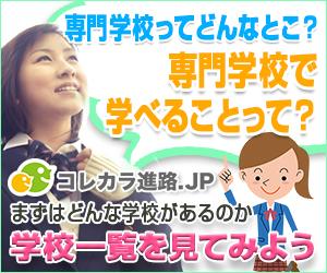 コレカラ進路.jp で無料で資料請求!【バンタンデザイン研究所】
