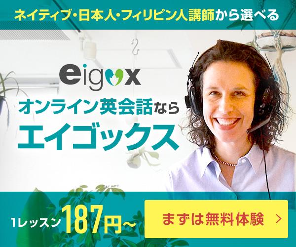 自宅で簡単!オンライン英会話【エイゴックス】無料体験でOK!