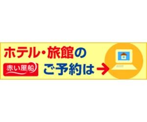 \SALE価格は見逃せない♪/安心と信頼の国内旅行【日本旅行赤い風船】