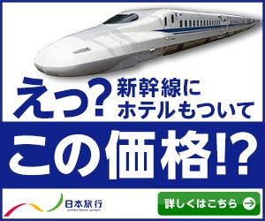 日本旅行★お得なツアーを多数掲載【国内ツアー】