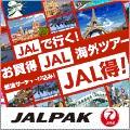 """日本航空利用で""""マイル""""も貯まる!海外行くなら【ジャルパック海外ツアー】"""