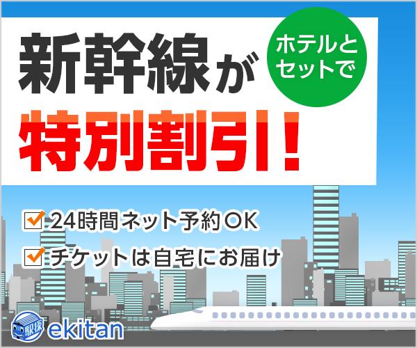 \早期申込で割引も♪/新幹線とセット予約がお得!【駅探】
