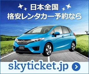レンタカー予約サイト【skyticketレンタカー】