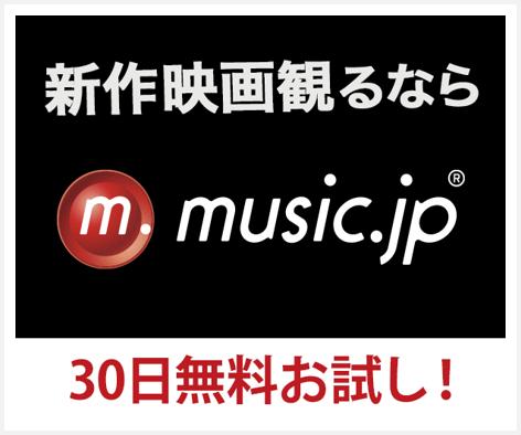 「30日間無料」お試しで映画が観れる!【music.jp】