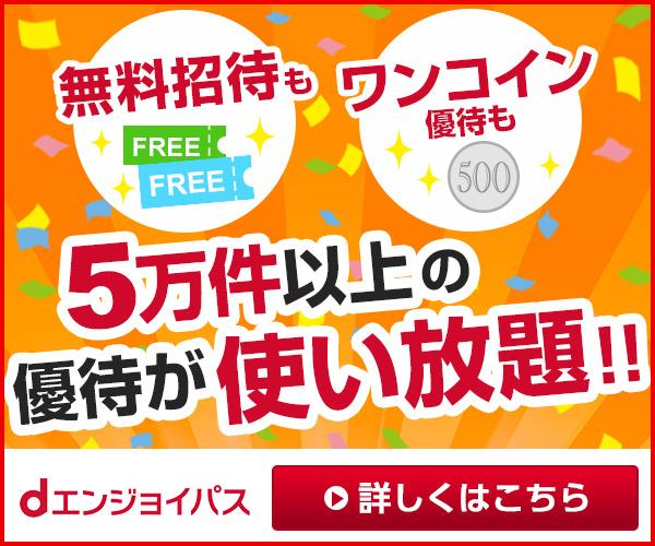 <月額500円>レジャー・宿泊・グルメなど様々な優待をご提供【dエンジョイパス】