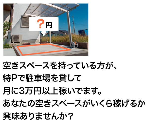 \初期費用無料&コスト0円/空き駐車場を【特P】で時間貸し!
