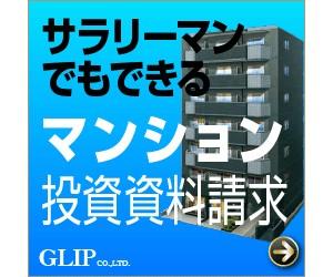 都心部の好立地・好条件のマンション投資!【グリップ】マンション経営の資料請求