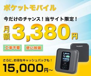 \ 最大15,000円キャッシュバック!/Wi-Fiルーターなら<ポケットモバイル>