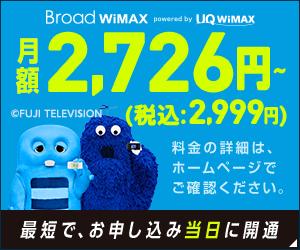 【Broad WiMAX】は業界最安級!月額2,999円(税込)~