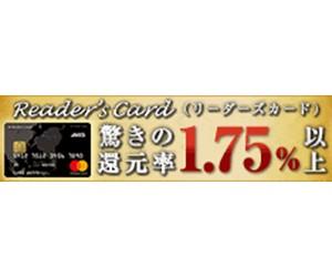"""最大""""1.75%""""の超高還元!【ジャックス リーダーズカード】"""