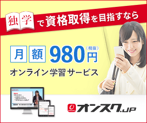 様々な資格学習が980円でウケホーダイ!【オンスク.JP】