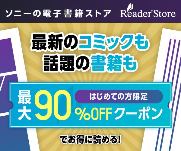 初回限定\90%OFFクーポン付き!/ソニーの電子書籍ストア【Reader Store】