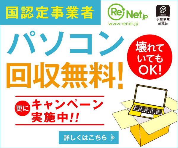 パソコン無料回収・処分・廃棄【リネットジャパン】