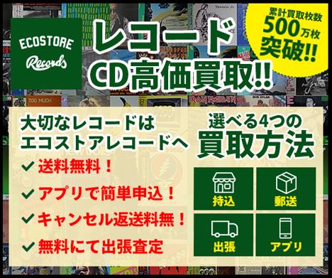 レコード・CDの高価買取【エコストアレコード】