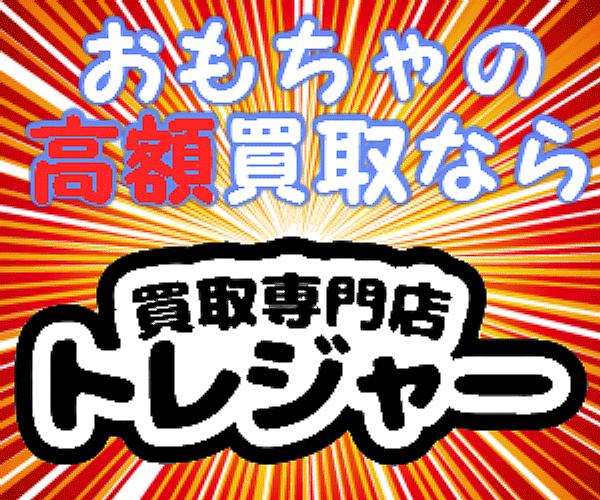 おもちゃ・フィギュア・ゲーム買取【買取専門店トレジャー】