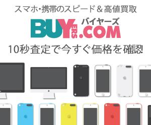 携帯・スマホ買取【バイヤーズ.com】