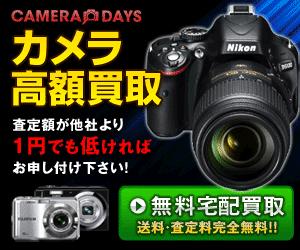 カメラ買取の専門店【カメラデイズ】