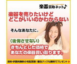 楽器の買取専門店【楽器買取ネット】