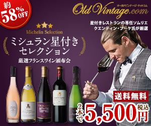 【極上ワインが約58%以上OFF!】ミシュラン星付きワイン