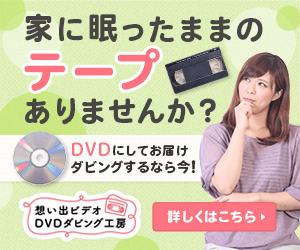ビデオ→DVDのダビングサービス 【想い出ビデオDVDダビング工房】