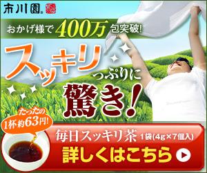 1700万包突破!市川園「毎日スッキリ茶」初回限定443円モニターキャンペーン