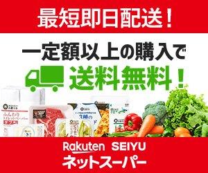 食料品や日用品が揃う<楽天西友ネットスーパー>でお買い物してメダルとExを貯めよう!