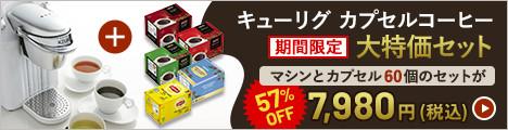 全米シェアNo.1カプセル式コーヒーマシン【キューリグ公式通販】