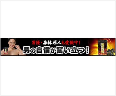 有名男優も愛飲!精力・活力サプリ【タクラマカン砂漠人参】
