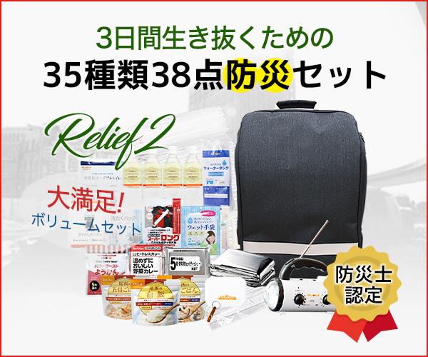 楽天1位獲得【防災士が厳選した防災グッズ39点セット】