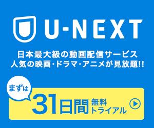 【無料でお試しOK】日本最大級の動画サービス<U-NEXT>に無料登録してメダルとExを貯めよう!