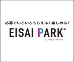 無料会員登録でプレゼントキャンペーンに応募できる「EISAI PARK」