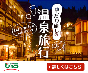 【えきねっと】JRで行く国内ツアーが盛りだくさん!きっぷ予約や乗換案内も【えきねっと】で簡単OK★