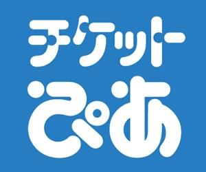 日本最大級のエンタメチケット予約・購入サイト【チケットぴあ】