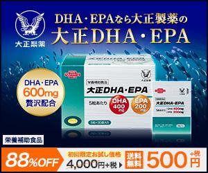 大正製薬の「大正DHA・EPA」が初回限定【500円】健康維持にオススメ♪
