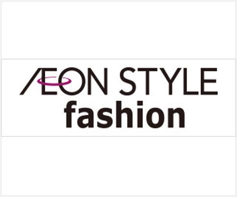 レディス、メンズ、ファッション小物が揃う【イオンスタイルファッション 】