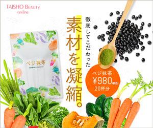 緑黄色野菜でカラダの中からキレイに。【ベジ抹茶(taisho beauty)】初回送料無料の特別価格980円でお試し!