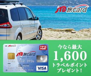 【JTB旅カード】今なら1600トラベルポイントプレゼント!(1600円相当)