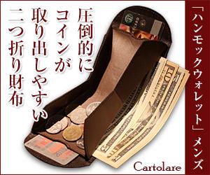 究極に使い勝手が良い二つ折り財布【Cartolare(カルトラーレ)】