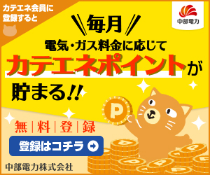 <長野・岐阜・静岡・愛知・三重 在住の方限定>カテエネに無料登録!