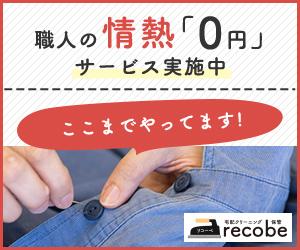 【高品質・丁寧】創業68年の老舗宅配クリーニング<recobe>