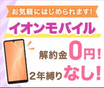 解約金0円・2年縛りなし【イオンモバイル】