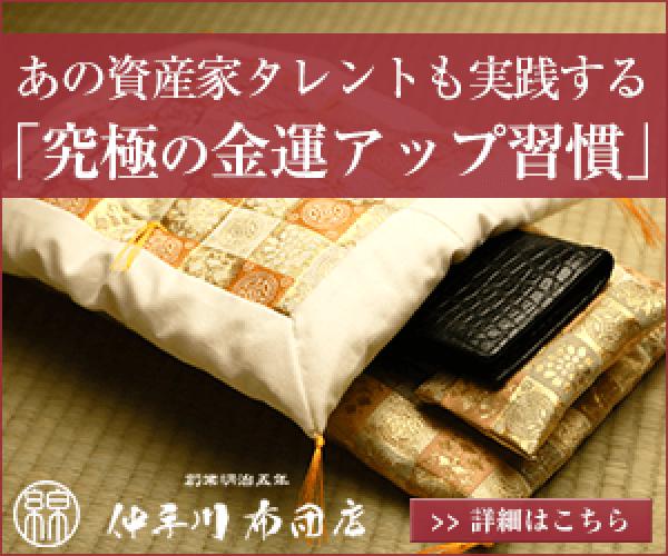 創業140年以上の老舗布団店と開運の神【開運・仲手川布団店】