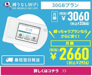 契約期間縛りのないポケットWi-Fi【縛りなしWiFi】