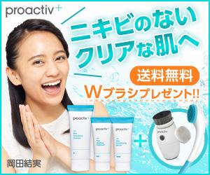 電動洗顔&ボディブラシ付きの「プロアクティブ・ベーシックセット 」