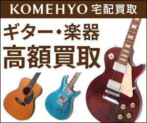 【楽器】高く売るなら、ブランドリユースNo.1のコメ兵!