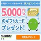 <首都圏・関西・東海限定>アンケート回答で5000円分のギフト券もらえる!【SUUMO】