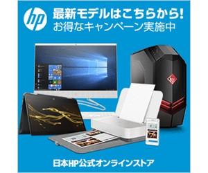 < 台数限定セールやキャンペーン続々♪>HP公式オンラインストア【HP Directplus】
